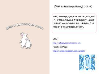 『 PHP & JavaScript Room』 について