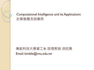 萬能科技大 學資工系 助理教授  徐旺興 Email:  kimble@vnu.tw