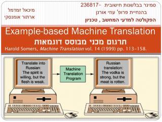 Example-based Machine Translation תרגום מכני מבוסס דוגמאות
