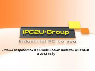 Планы разработок и выхода новых моделей NEXCOM  в  2013 году