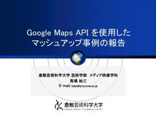 Google Maps API  を使用した マッシュアップ事例の報告