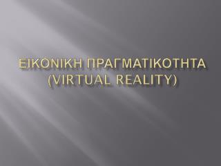 Εικονικη Πραγματικοτητα ( V irtual Reality)