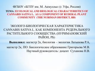ФГБОУ «БГПУ им. М .  Акмуллы » (г . Уфа ,  Россия)