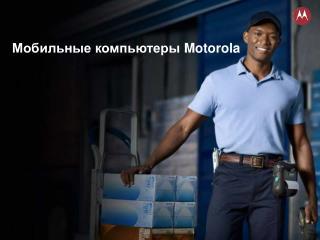 Мобильные компьютеры  Motorola