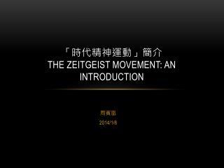「時代精神運動」簡介  The Zeitgeist Movement: an introduction