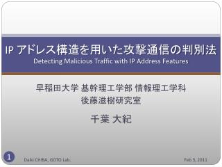 IP  アドレス構造を用いた攻撃通信の判別法 Detecting Malicious Traffic with IP Address Features
