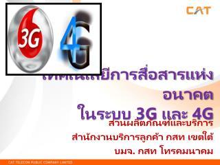 เทคโนโลยีการสื่อสารแห่งอนาคต ในระบบ  3G  และ  4G