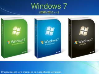 Windows 7 (2009-2011 г. г.)
