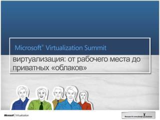 виртуализация: от рабочего места до приватных «облаков»