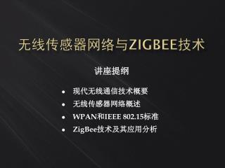 无线传感器 网络 与 ZigBee 技术