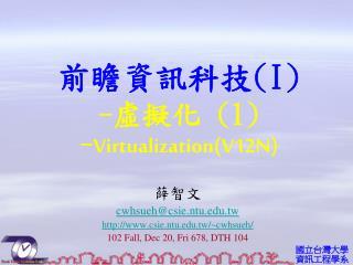 薛智文 cwhsueh@csie.ntu.tw csie.ntu.tw/~cwhsueh/