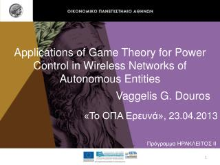 Applications of Game Theory for Power Control in Wireless Networks of Autonomous Entities