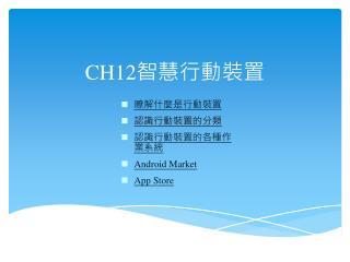 CH12 智慧行動裝置