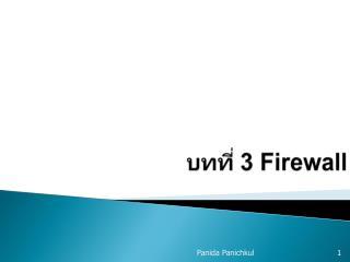 บทที่  3 Firewall