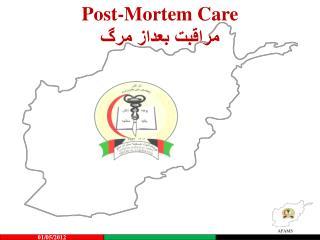 Post-Mortem  Care مراقبت بعداز مرگ