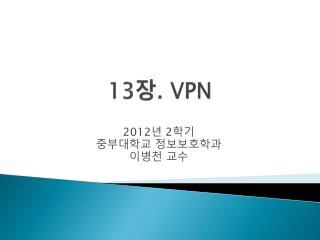 13 장 . VPN