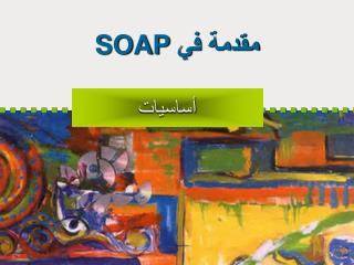 مقدمة في  SOAP