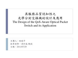 具服務品質認知性之 光學分封交換機的設計及應用 The Design of the  QoS -Aware Optical Packet Switch and its Application