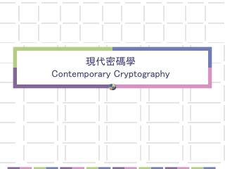 現代密碼學 Contemporary Cryptography