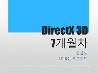DirectX 3D 7 개월차