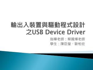 ?????????? ??? USB Device Driver