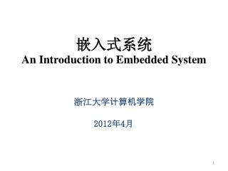 ????? An Introduction to Embedded System ????????? 2012 ? 4 ?