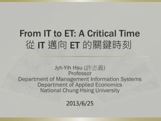 From IT to ET: A Critical Time  從  IT  邁向  ET  的關鍵時刻