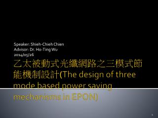 乙太被動式光纖網路之三模式節能機制 設計 ( The design of three mode based power saving mechanisms in  EPON)
