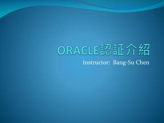 ORACLE 認証介紹