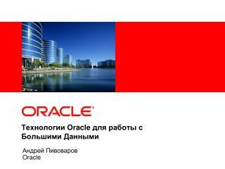 Технологии  Oracle  для работы с  Большими Данными