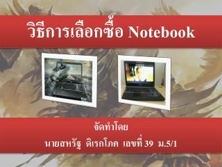 วิธีการเลือก ซื้อ  Notebook
