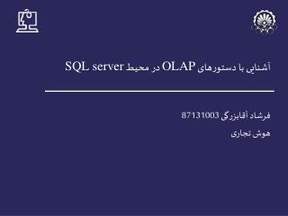 آشنایی با دستورهای  OLAP در محیط  SQL server