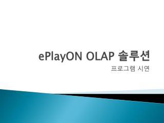ePlayON  OLAP  솔루션