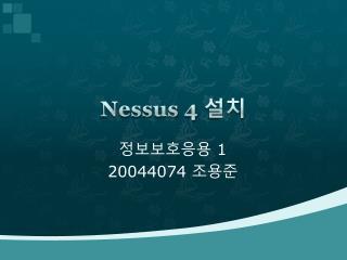 Nessus  4  설치