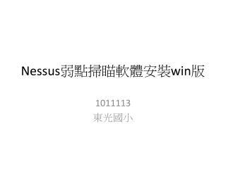 Nessus 弱點掃瞄軟體 安裝 win 版
