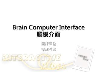 Brain Computer Interface 腦機介面
