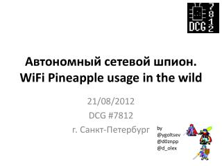 ?????????? ???????  ????? . WiFi Pineapple usage in the wild