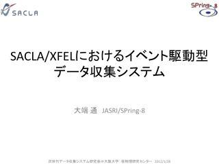 SACLA/XFEL におけるイベント駆動型 データ収集システム