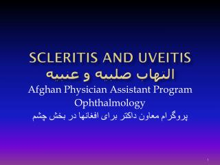 Scleritis and  Uveitis التهاب صلبیه و عنبیه