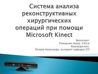 Система анализа реконструктивных хирургических операций при помощи  Microsoft Kinect
