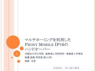 マルチホーミングを利用した Proxy Mobile IPv6 の ハンドオーバー
