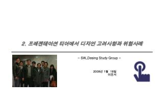 -  SW_Desing Study Group -