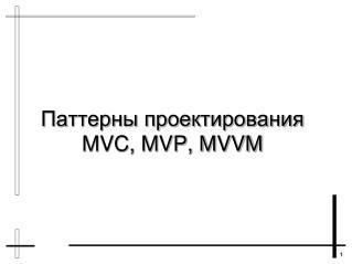 ???????? ?????????????? MVC, MVP, MVVM