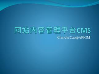 网站内容管理平台 CMS
