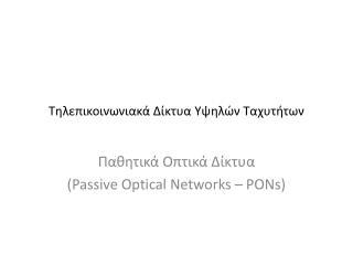 Τηλεπικοινωνιακά Δίκτυα Υψηλών Ταχυτήτων
