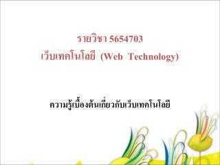 5654703   Web  Technology