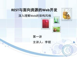REST与面向资源的Web开发