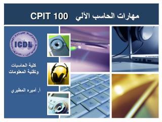 مهارات الحاسب الآلي    CPIT 100