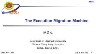 The Execution Migration Machine