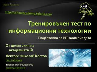Тренировъчен тест по информационни технологии